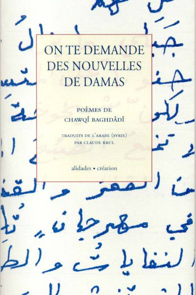 Chawqî Baghdâdî , On te demande comment va Damas